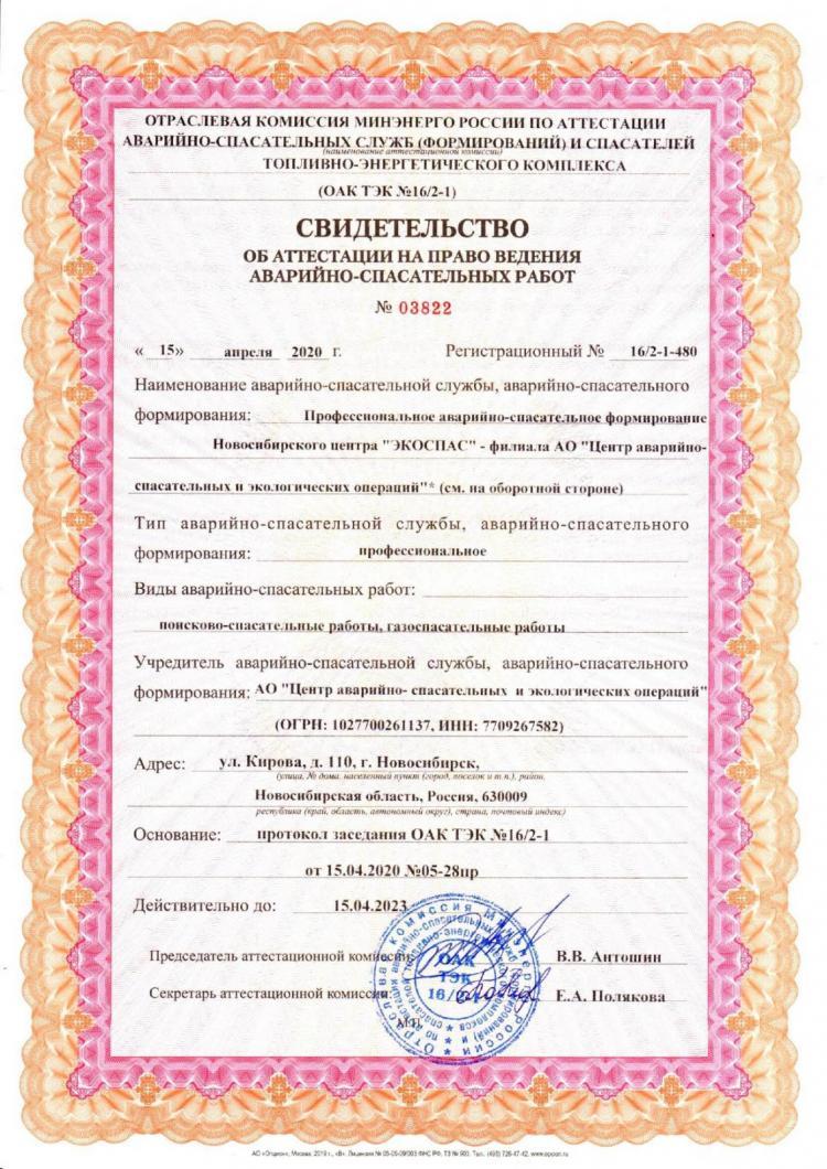Свидетельство об аттестации на право проведения аварийно-спасательных работ Новосибирского центра ЭКОСПАС