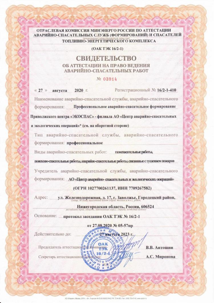 Свидетельство об аттестации на право проведения аварийно-спасательных работ Приволжского центра ЭКОСПАС