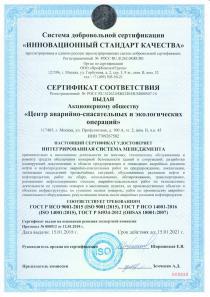 Cертификат интегрированной системы менеджмента ISO 9001-2015, ISO 14001-2016, OHSAS 18001-2007