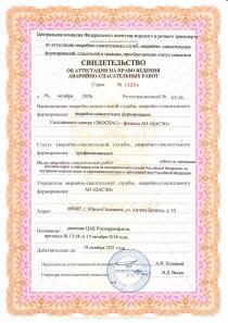 Свидетельство об аттестации на право проведения аварийно-спасательных работ Сахалинский центр «ЭКОСПАС»