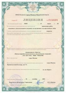 Лицензия на проведение работ, связанных с иcпользованием сведений, составляющих государственную тайну