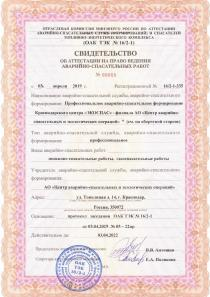 Свидетельство об аттестации на право проведения аварийно-спасательных работ Краснодарского центра ЭКОСПАС
