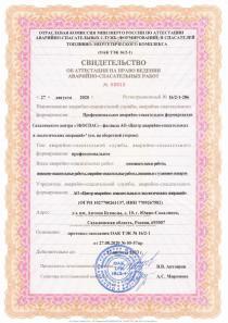 Свидетельство об аттестации на право проведения аварийно-спасательных работ Сахалинского центра ЭКОСПАС