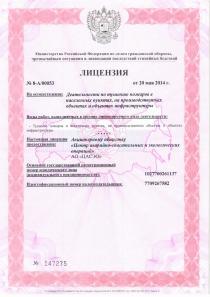 Лицензия на осуществление деятельности по тушению пожаров в населенных пунктах, на производственных объектах и объектах инфраструктуры, по тушению лесных пожаров, выданная «ЭКОСПАС»