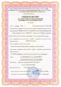 Свидетельство об аттестации на право ведения аварийно-спасательных работ Свердловского центра ЭКОСПАС