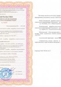 Свидетельство Сахалинского центра ЭКОСПАС на право ведения АСР по ликвидации разливов нефти и нефтепродуктов
