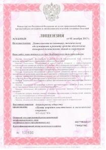 Лицензия на осуществление деятельности по монтажу, техническому обслуживанию и ремонту средств обеспечения пожарной безопасности зданий и сооружений