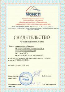 Свидетельство о членстве и внесении в реестр СРО НП «МОИСП»
