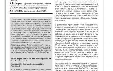 Нефть, Газ и Право, стр. 1
