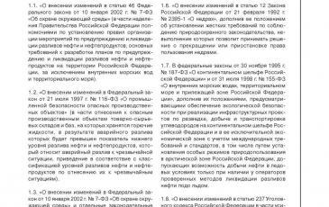 Нефть, Газ и Право, стр. 5