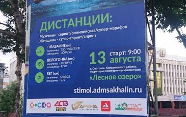 Информационный стенд о Сахалинском триатлоне 2017