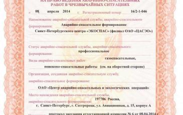Свидетельство на право проведения аварийно-спасательных работ Санкт-Петербургского центра «ЭКОСПАС»