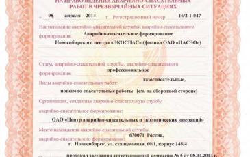 Свидетельство на право проведения аварийно-спасательных работ Новосибирского центра «ЭКОСПАС»