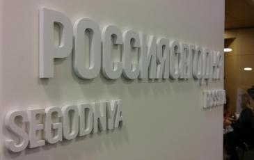 Мероприятие прошло в Международном мультимедийном пресс-центре МИА «Россия сегодня»
