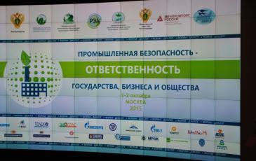 """""""ЭКОСПАС"""" выступил партнёром Первого форума-диалога «Промышленная безопасность – ответственность государства,  бизнеса и общества»"""
