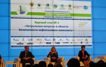 Круглый стол «Актуальные вопросы в области безопасности нефтегазового комплекса»
