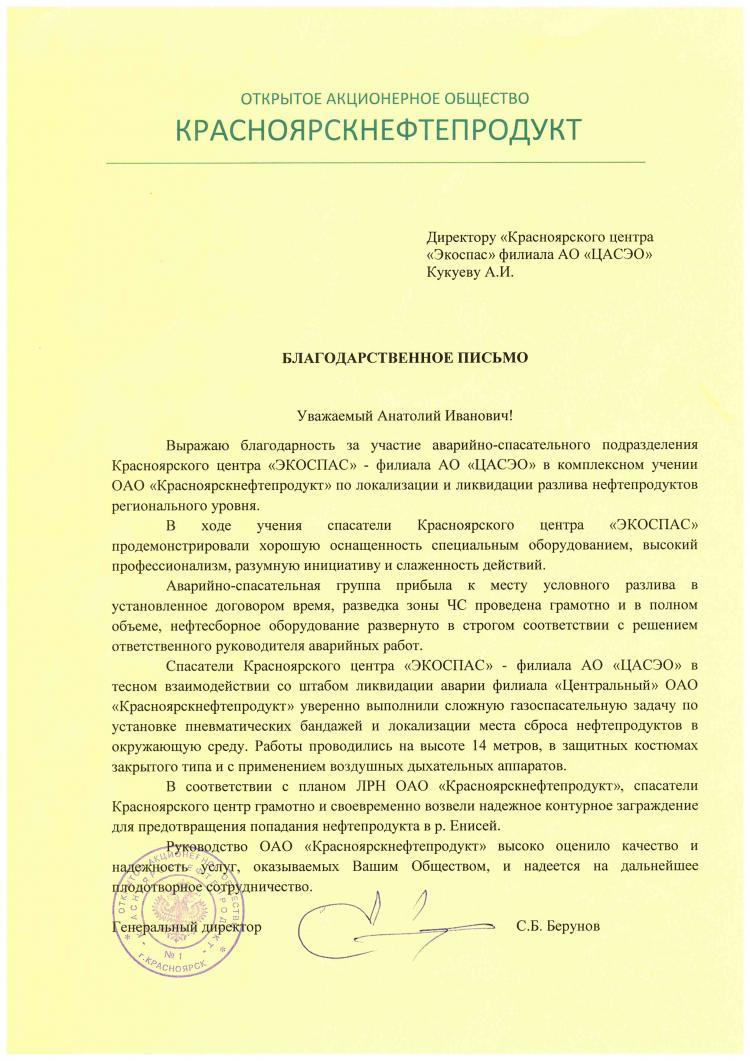 Благодарственное письмо от ОАО «Красноярскнефтепродукт»
