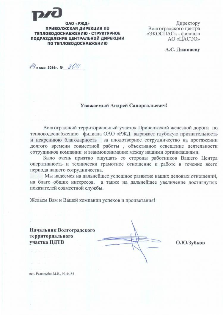 Благодарственное письмо от Приволжской дирекции по тепловодоснабжению ОАО «РЖД»