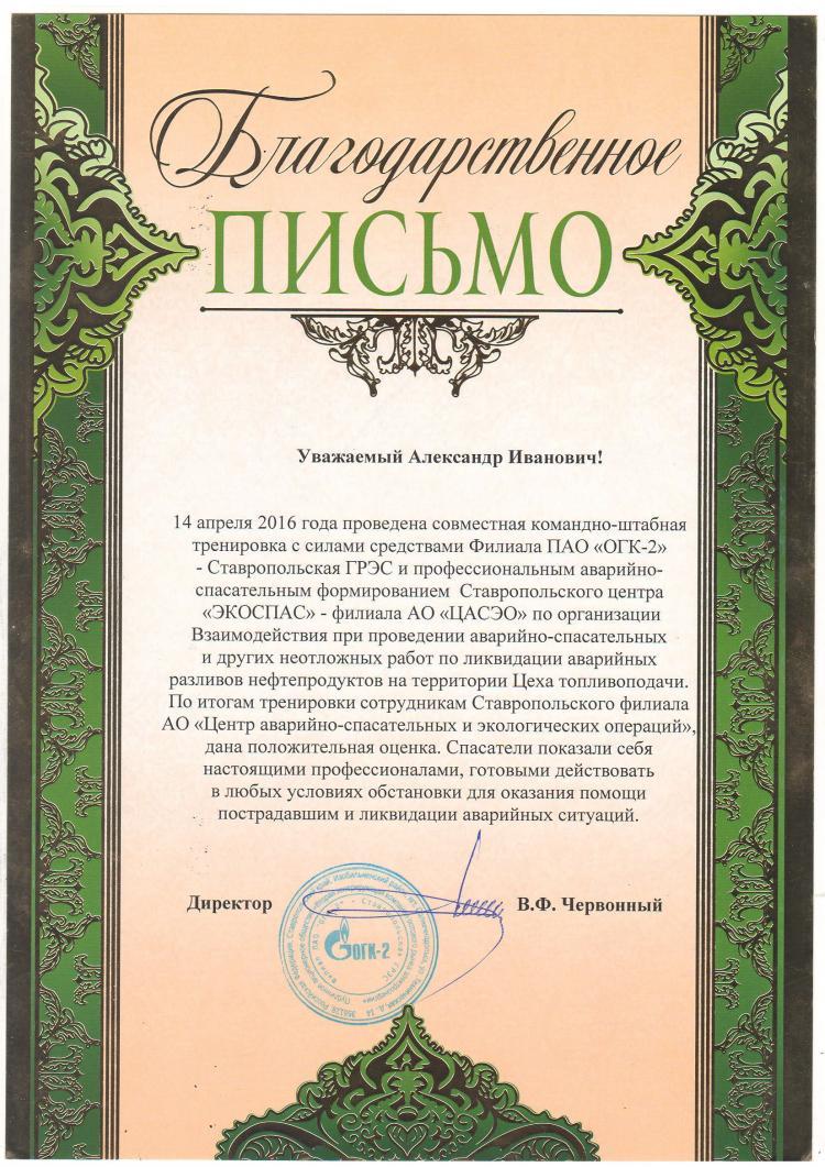 Благодарственное письмо от ПАО «ОГК-2» - Ставропольская ГРЭС