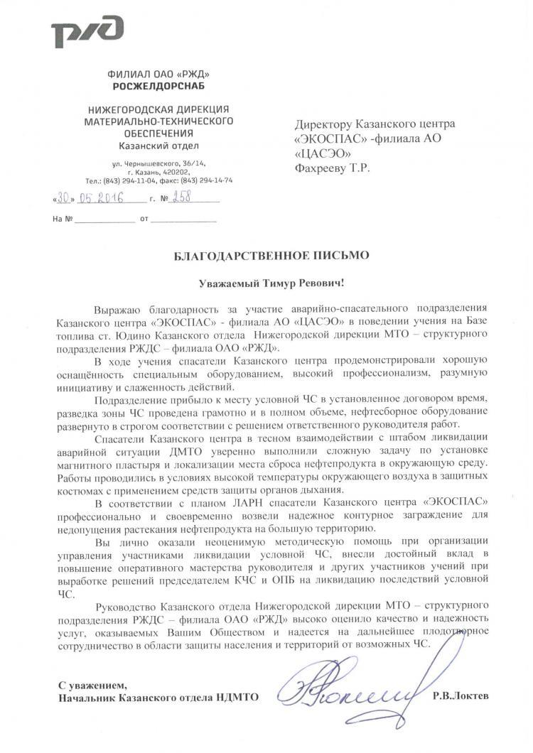 Благодарственное письмо от Росжелдорснаб - филиала ОАО «РЖД»