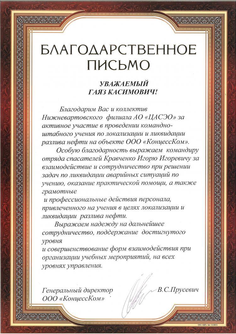 Благодарственное письмо от ООО «КонцессКом»