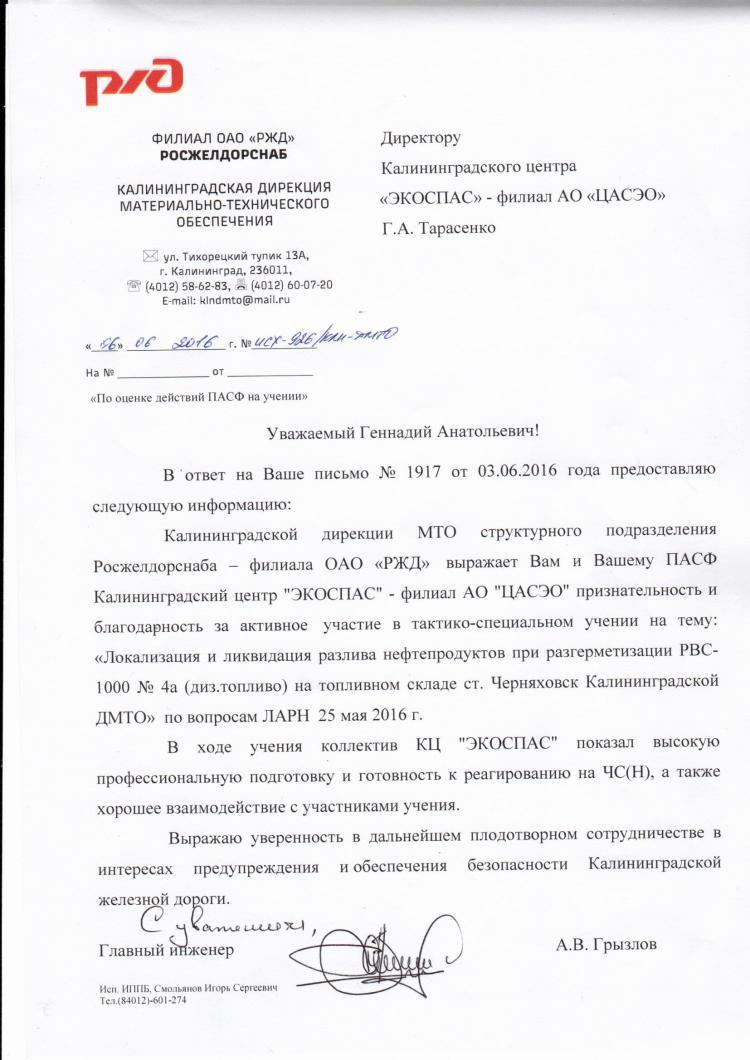 Благодарственное письмо от Калининградской дирекции МТО Росжелдорснаб - филиала ОАО «РЖД»