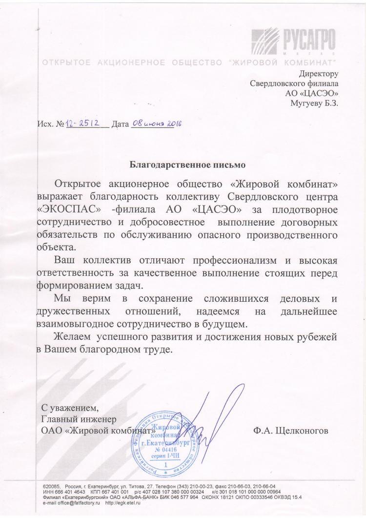 Благодарственное письмо от ООО «Жировой комбинат»