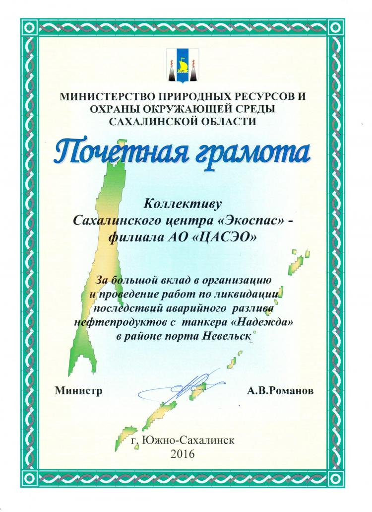 Почетная грамота от Министерства природных ресурсов и охраны окружающей среды Сахалинской области