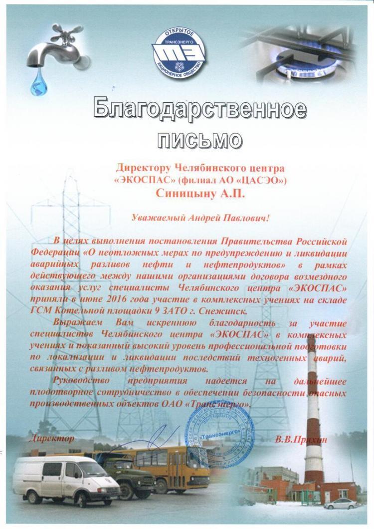 Благодарственное письмо от ОАО «Трансэнерго»