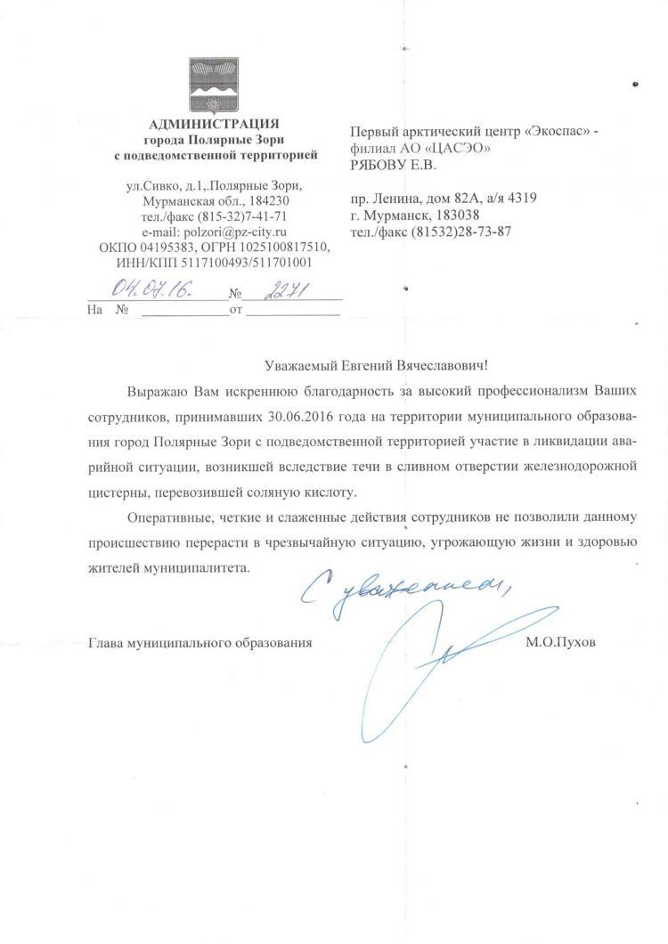 Благодарственное письмо от Администрации города Полярные Зори