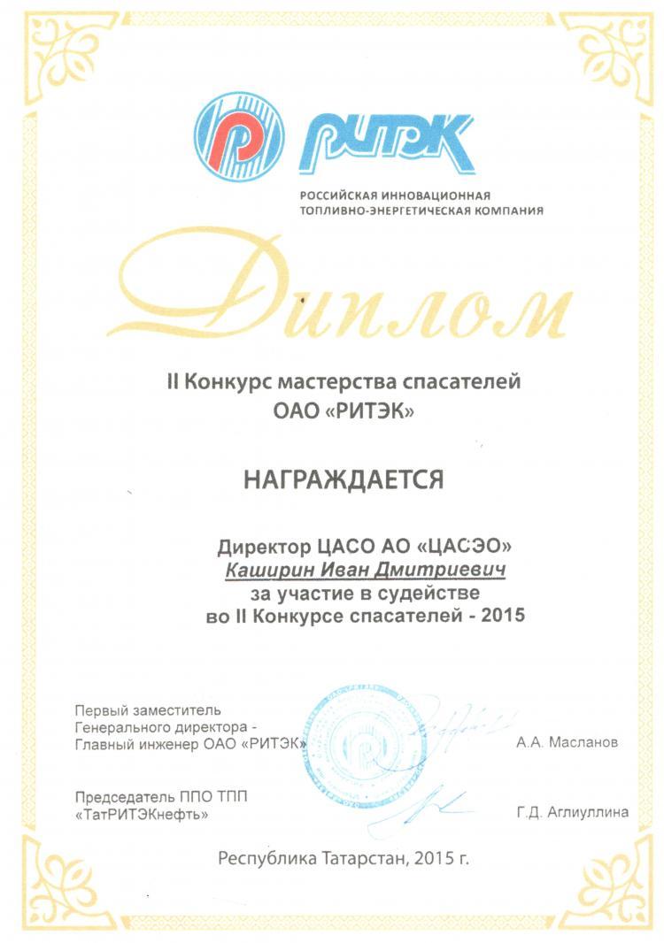 Благодарственное письмо от ОАО «РИТЭК»