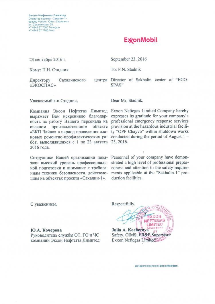 Благодарственное письмо от «Эксон Нефтегаз Лимитед»