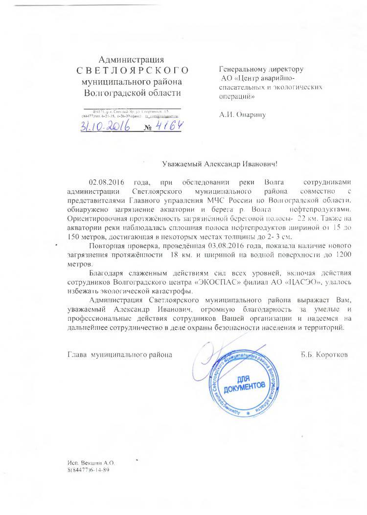 Благодарственное письмо от Администрации Светлоярского муниципального района Волгоградской области
