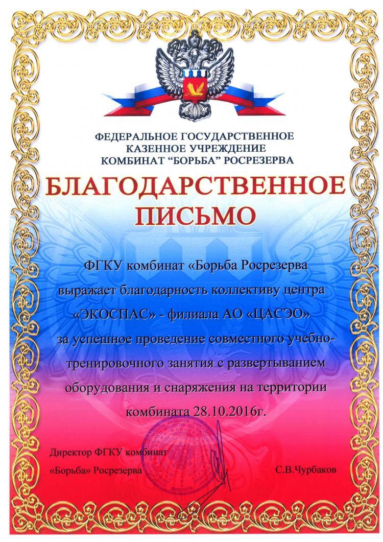 Благодарственное письмо от ФГКУ комбинат «Борьба» Росрезерва