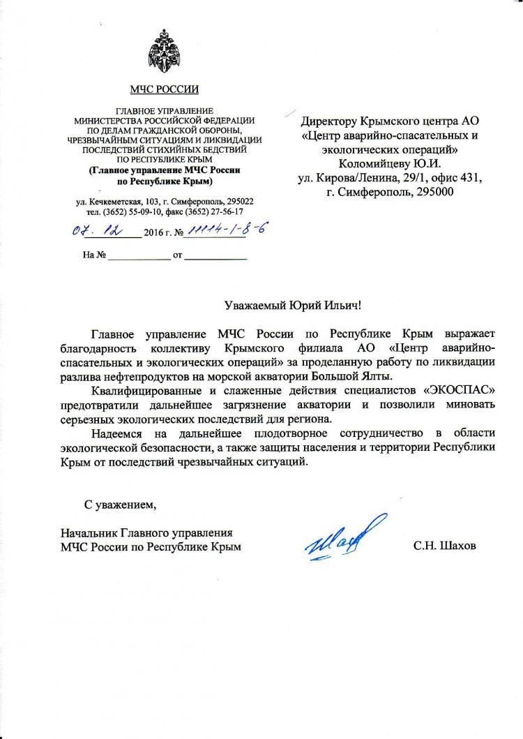 Благодарственное письмо от Главного управления МЧС России по Республике Крым