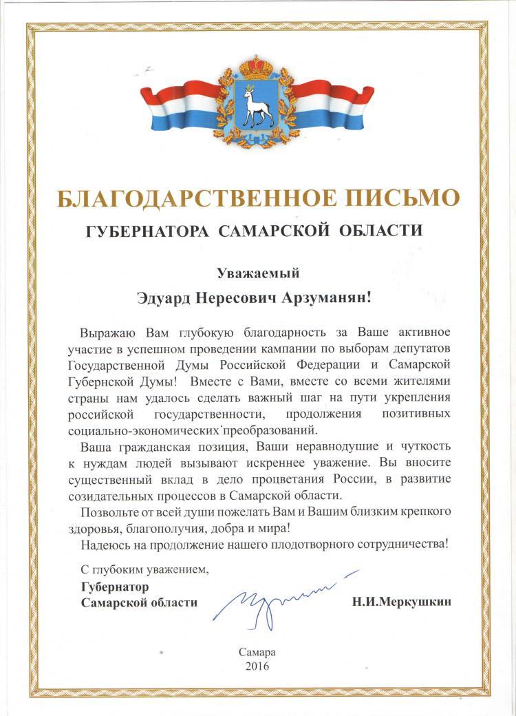 Благодарственное письмо Самарскому центру «ЭКОСПАС» от Губернатора Самарской области Н.И. Меркушкина