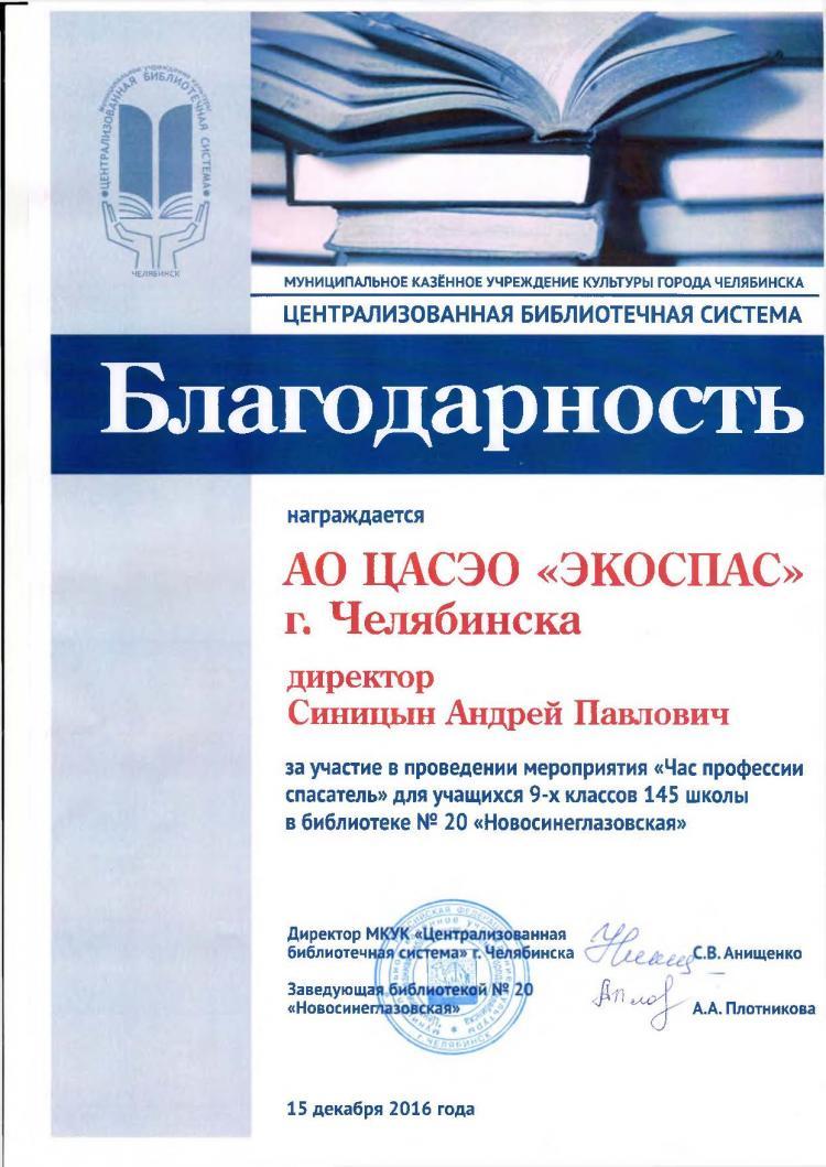 Благодарность от МКУК г. Челябинска «Централизованная библиотечная система»