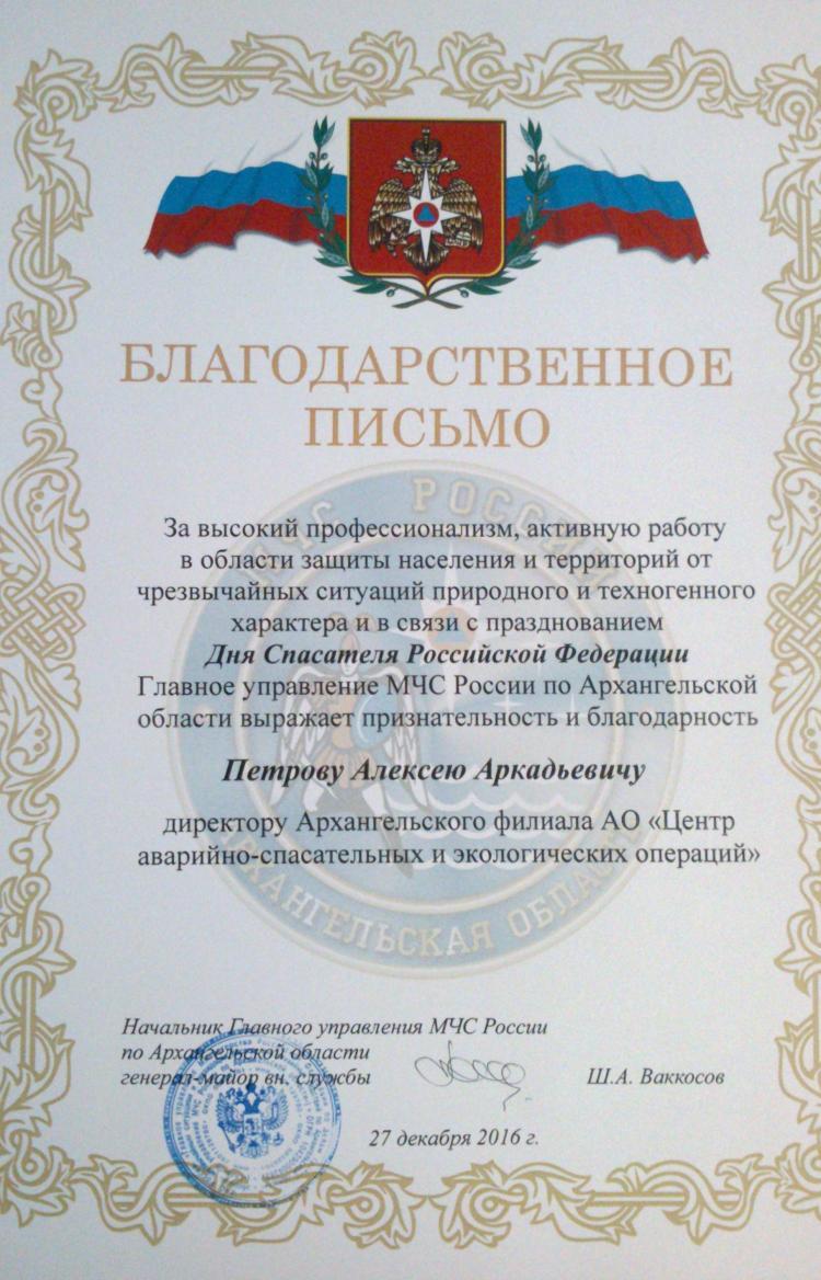 Благодарственное письмо от начальника ГУ МЧС России по Архангельской области