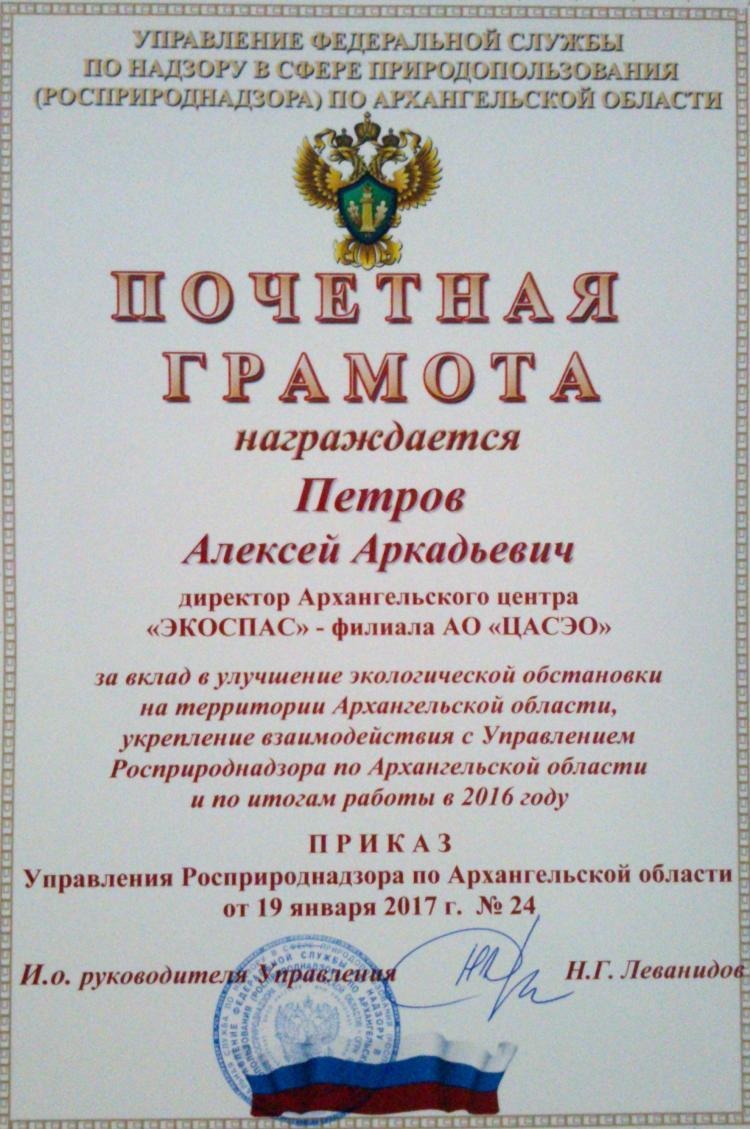 Почётная грамота от Росприроднадзора Архангельской области