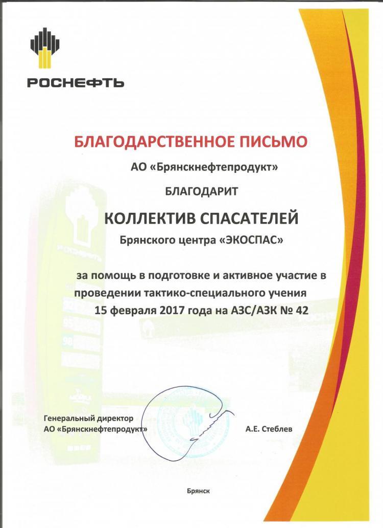 Благодарственное письмо от АО «Брянскнефтепродукт», филиала ПАО «НК «Роснефть»