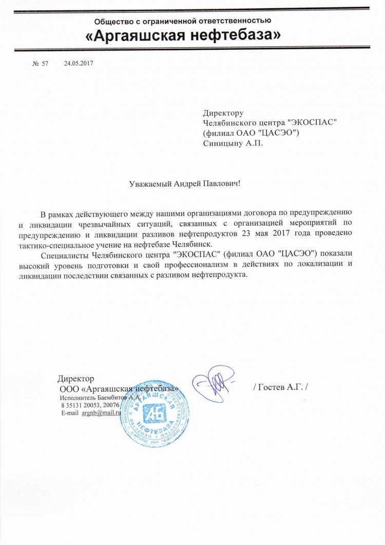Благодарственное письмо от ООО «Аргаяшская нефтебаза»