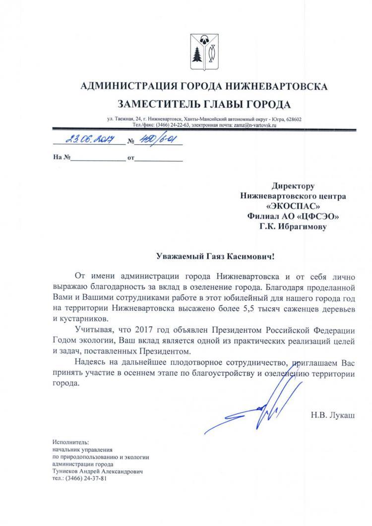 Благодарственное письмо - Нижневартовск - Озеленение города