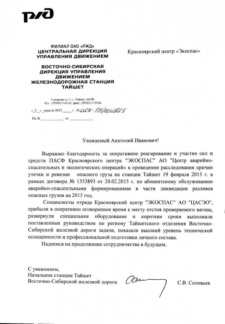 Благодарственное письмо от начальника станции Тайшет Восточно-Сибирской железной дороги