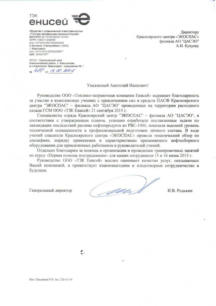 Благодарственное письмо от ООО «Топливно-заправочная компания Енисей»