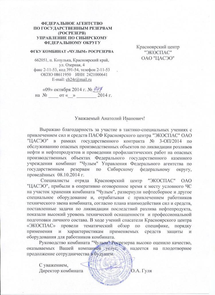 Благодарственное письмо от ФГКУ Комбинат «Чулым» Росрезерва
