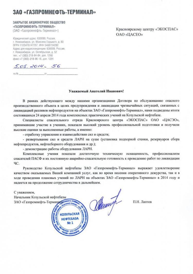 Благодарственное письмо от ЗАО «Газпромнефть-Терминал»