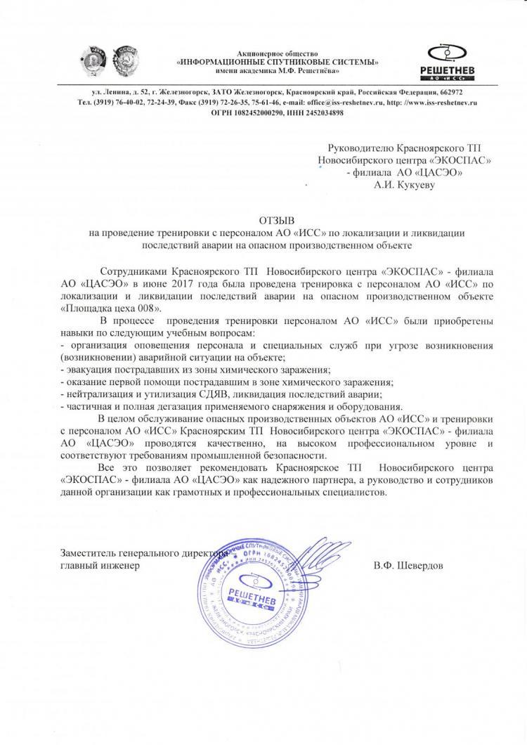 Отзыв от АО «Информационные спутниковые системы» имени академика М. Ф. Решенёва