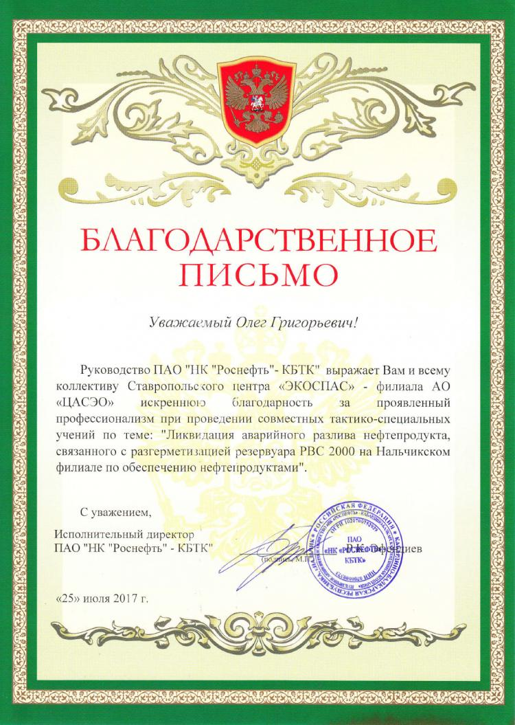 Благодарственное письмо Ставропольскому центру ЭКОСПАС от НК Роснефть КБТК