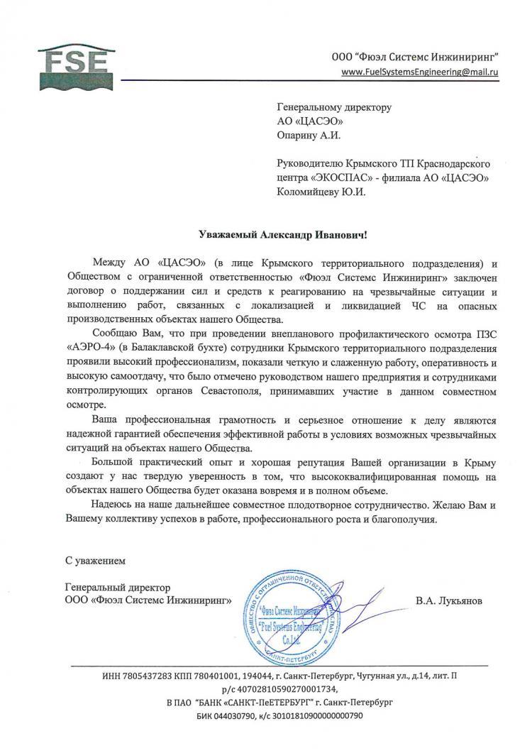 Благодарственное письмо Крымскому ТП от ООО «Фюэл Системс Инжиниринг»