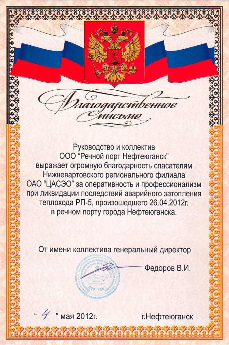 Благодарственное письмо Нижневартовскому центру «ЭКОСПАС» от ООО «Речной порт Нефтеюганск»